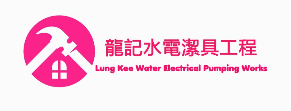 龍記水電潔具工程